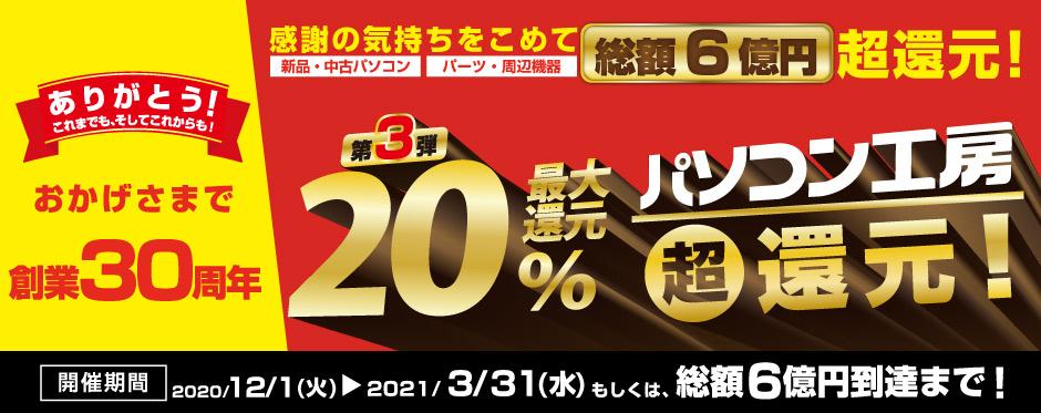 総額6億円分 早い者勝ち!最大20%還元キャンペーン