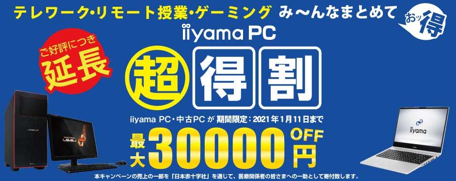 み~んなまとめておッ得 iiyama PC・中古PC 超特割