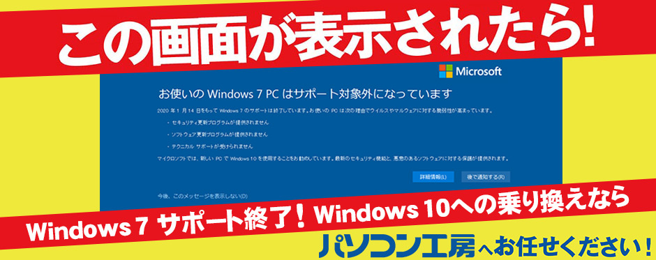 Windows 7 サポート終了