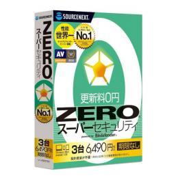 ZERO スーパーセキュリティ 3台用