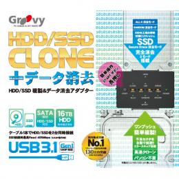 Groovy UD-3101CLER 製品画像