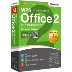 WPS Office 2 Personal Edition (DVD-ROM版)