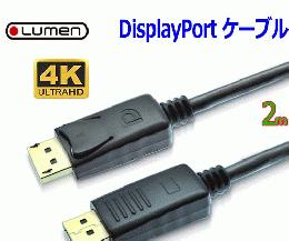 LDC-DP20 ルーメン BTO パソコン 格安通販
