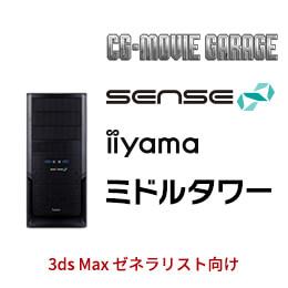 SENSE-R041-LCi7K-RXX-CMG [CG MOVIE GARAGE]
