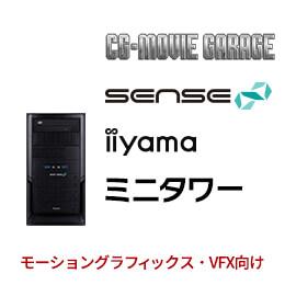 SENSE-M049-iX4-RVX-CMG [CG MOVIE GARAGE]
