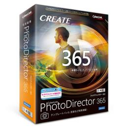 PhotoDirector365 1年版(2020年版)