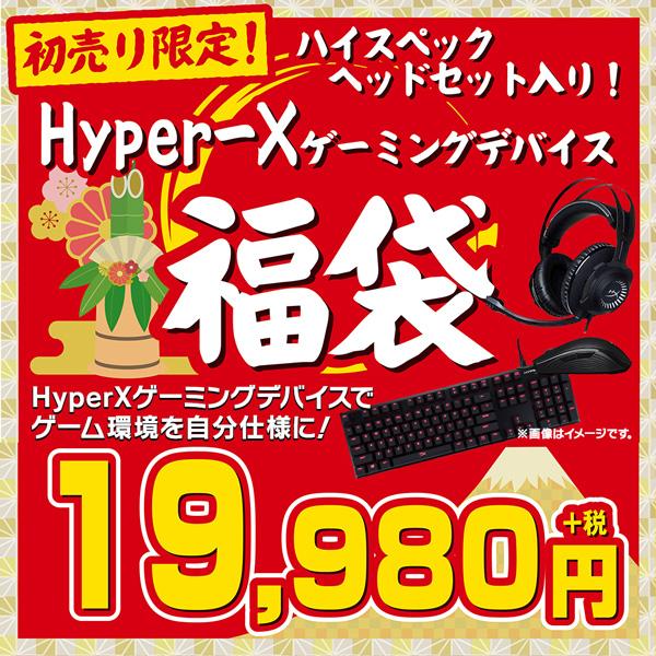 セット商品 2020年福袋 HyperXゲーミングデバイスセット | パソコン ...