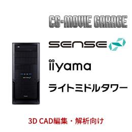 SENSE-R04A-iX7-QEX-CMG [CG MOVIE GARAGE]