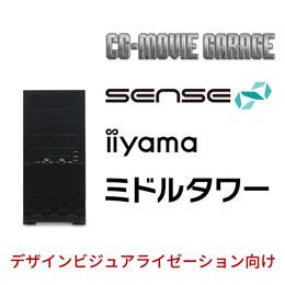 <パソコン工房> SENSE-RLXN-XeG6-QVKI-CMG [CG MOVIE GARAGE](クリエイターパソコン)画像