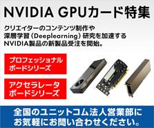 NVIDIA GPUカード特集