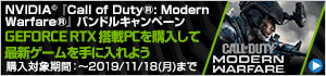 NVIDIA 『Call of Duty: Modern Warfare』バンドルキャンペーン