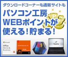 パソコン工房WEBポイントが使える!貯まる!