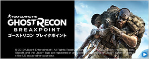 GHOST RECON BREAK POINT(ゴーストリコン ブレイクポイント)推奨パソコン