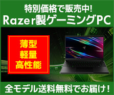 Razer製ゲーミングノートPC