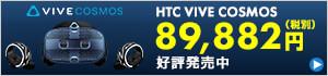 【2019年10月11日発売】HTC VIVE Cosmos