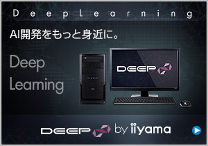 Deep Learningシリーズ