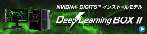 Deep Learnig BOX Ⅱ