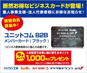 ユニットコム ビジネスご優待会員専用ビジネスカード(ユニットコム B2Bメンバーカード(ブラック))