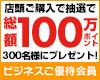 ビジネスご優待『おかげさまで会員1万社突破記念キャンペーン