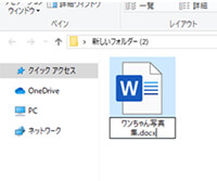 エクセルやワードの画像を取り出す方法
