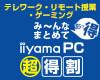 学生・社会人・会社みんなまとめておッ得 iiyama PC 超特割 9月30日(水)まで