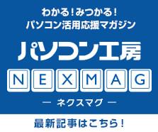パソコン工房 NEXMAG