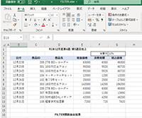エクセル FILTER関数で必要なデータを抽出する方法