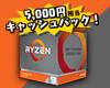 Ryzen 9 サンキュー〇〇ライフ ~選べるキャッシュバックキャンペーン