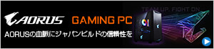 AORUS GAMING PC