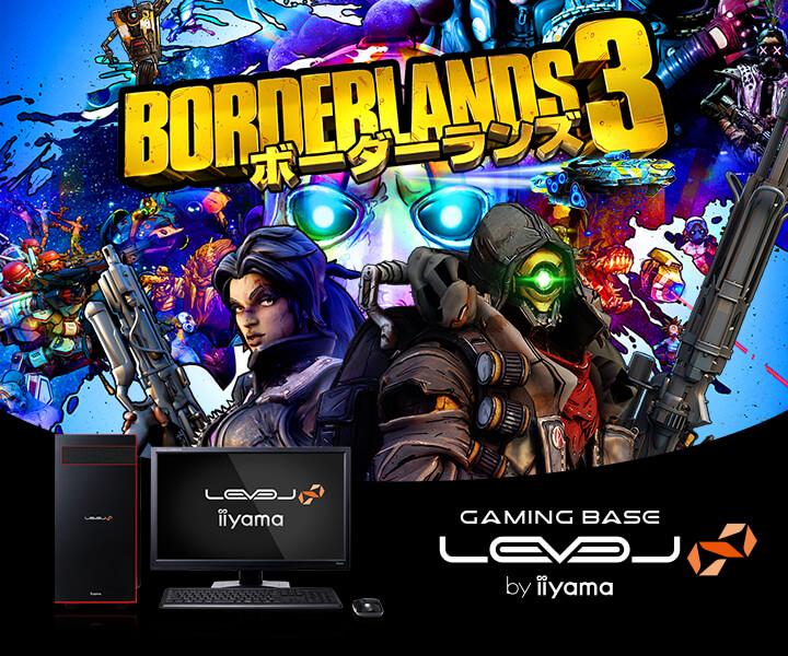 パソコン工房 Borderlands 3推奨PC
