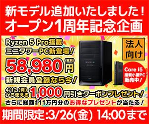 ビジネスご優待会員サイト オープン1周年記念企画