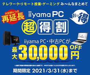 学生・社会人・会社みんなまとめておッ得 iiyama PC 超特割