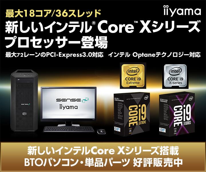 インテル Core X シリーズ・プロセッサー・ファミリー搭載パソコン
