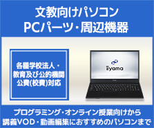 文教向けパソコン・PCパーツ・周辺機器