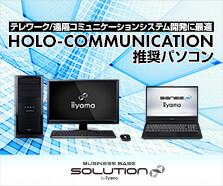 テレワーク/遠隔コミュニケーション開発に最適 HOLO-COMMUNICATION推奨パソコン