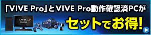 VIVE Pro 動作確認済パソコン