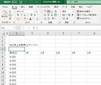 エクセル SEQUENCE関数で連続した数値を生成する方法