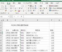 エクセル UNIQUE関数で重複しないデータを抽出する方