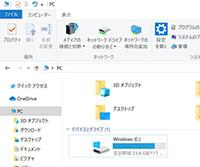 Windows10でハードディスクやSSDの空き容量を確認する方法