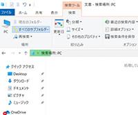 Windows 10で保存したファイルが見つからない時の対処方法