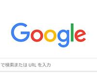 Google Chrome クリーンアップ機能の使い方