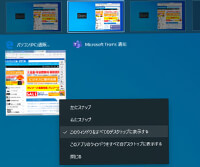Windows 10 May 2020 Update(20H1)の更新点