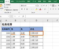 Excelで文字列を結合する方法