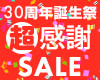 30周年誕生祭超感謝SALE 開催! 9月1日(火)14:00まで