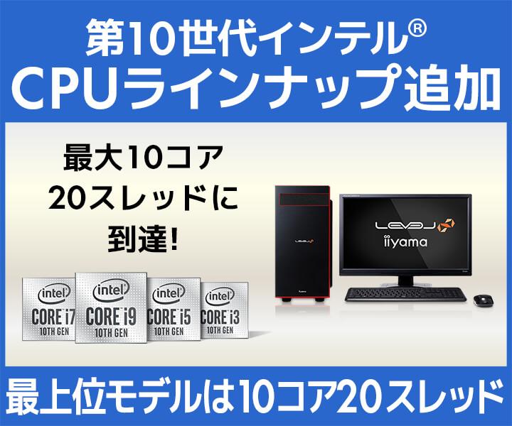 第10世代Intel Core プロセッサ特集