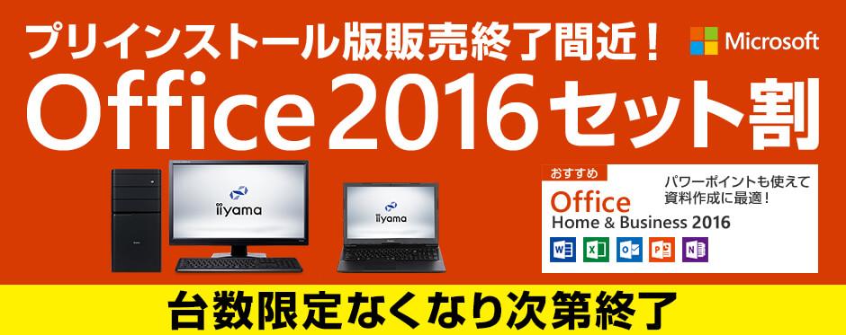 Office 2016|価格・機能