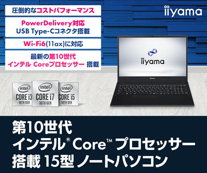 第10世代 Intel Core プロセッサー搭載 15型ノートパソコン