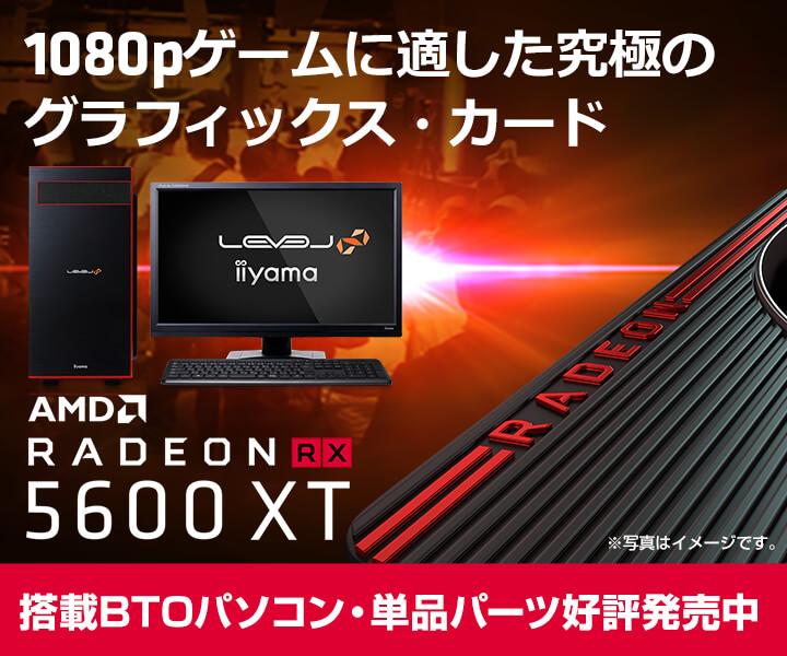 AMD Radeon RX 5600 XT特集