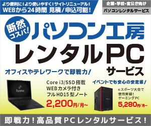 おすすめ パソコン工房 レンタルPCサービス