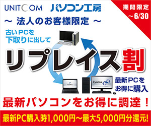 法人のお客様限定!「リプレイス割」で最新パソコンをお得に調達!